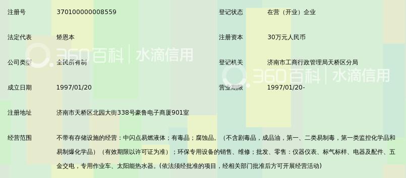 山东科监环保仪器设备供应中心_360百科t8转5led灯头图片