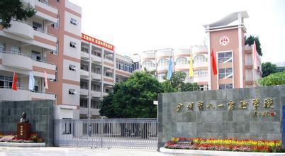 广州市八一希望学校