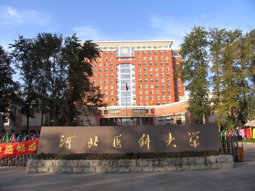 1932年,河北大学停办后,成立独立学院,称河北省立医学院.