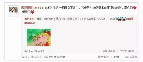 """欧阳娜娜点赞""""范冰冰演技烂""""微博却反被范冰冰安慰,论冰冰的情商到底有多高……"""