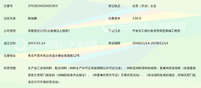 青岛大成科技饲料有限公司_360百科