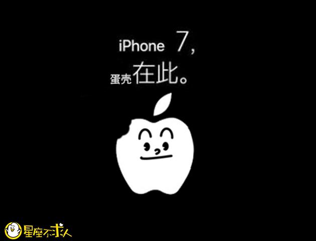 蛋壳爆报:关于iphone7最全面的吐槽,没有之一...