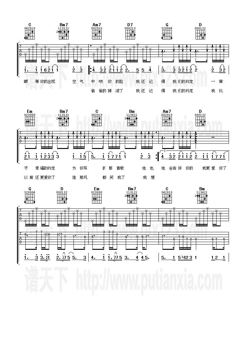 世纪的约定 歌谱