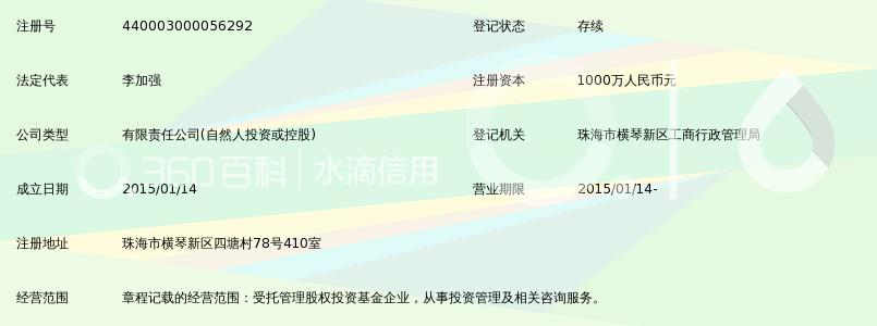 珠海市横琴嘉强股权投资基金管理有限公司_3