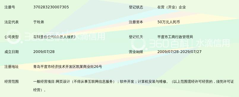 青岛市会计信息