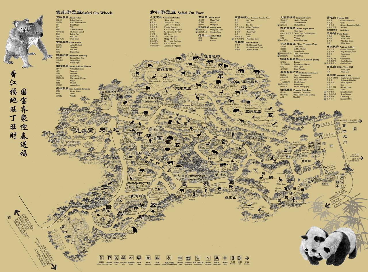 长隆野生动物园_好搜百科
