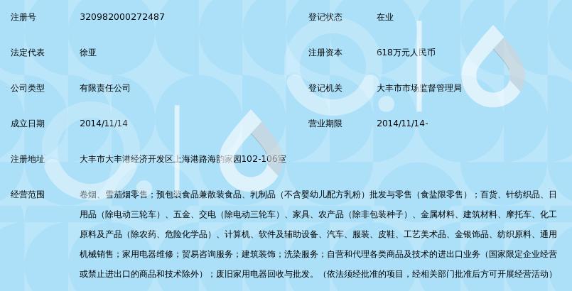 大丰恺宸盐城商业大厦加盟有限公司_360百科