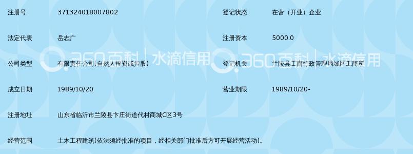 兰陵县新兴建筑工程_360学校百科册设计宣传画图片