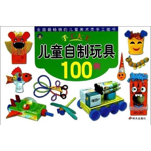 折叠 编辑本段 图书信息 书 名: 儿童自制玩具100例 作 者:吕明图片