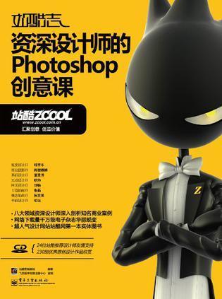 《站酷志》是国内设计网——站酷网推出的免费电子杂志,内容为flash