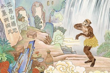 猴王出世图片_猴王出世的主要内容
