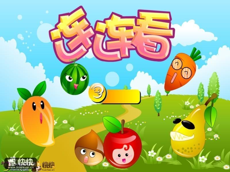 可爱水果连连看,集合了多种几可爱又诱人的水果主题