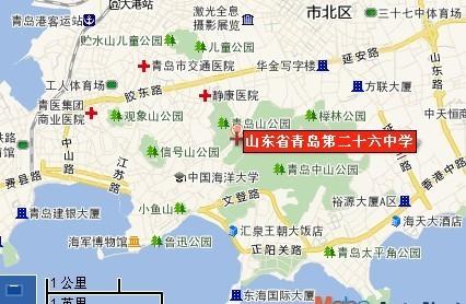 山东省青岛第二十六中学