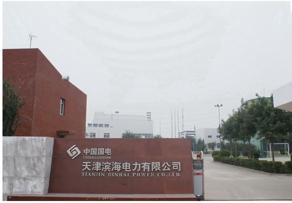 天津市津能滨海热电有限公司  天津市热电设计院  天津市津能供热