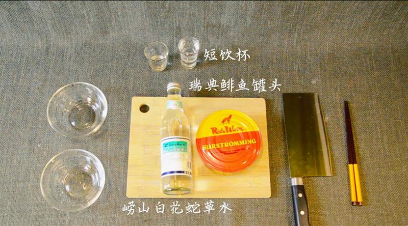 榨男日记 | 一杯入魂,鲱鱼罐头配崂山圣水